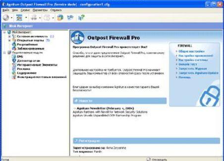 Agnitum Outpost Firewall PRO (32-bit) 6.0.2225 скриншот.
